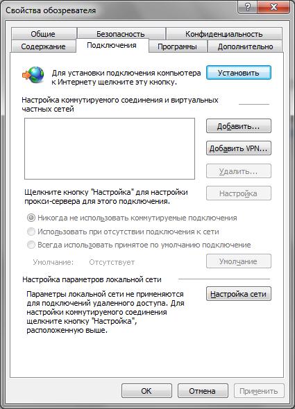 Как отключить прокси сервер в виндовс 7