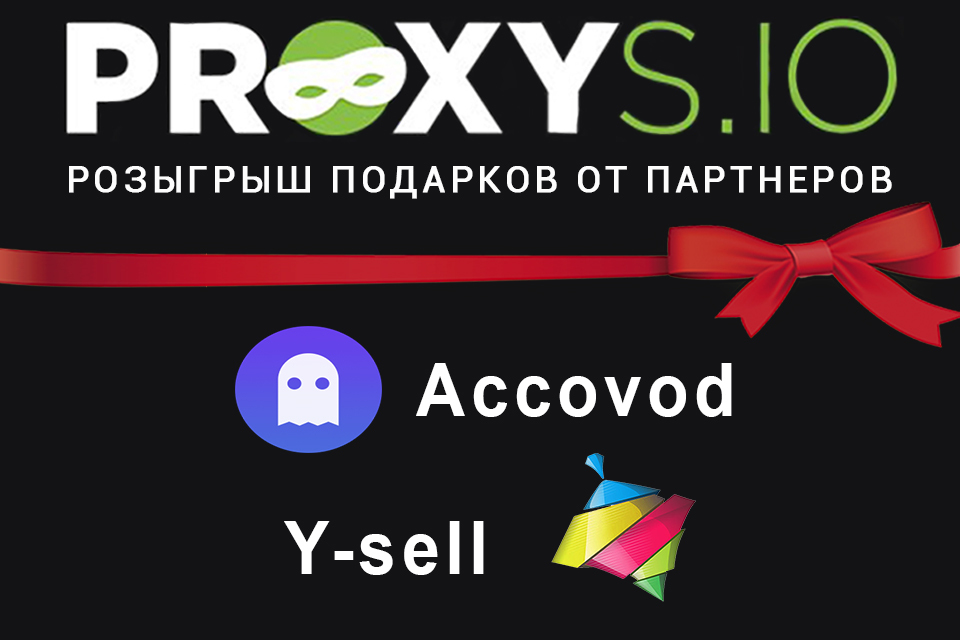 Розыгрыш Accovod и Y-Sell