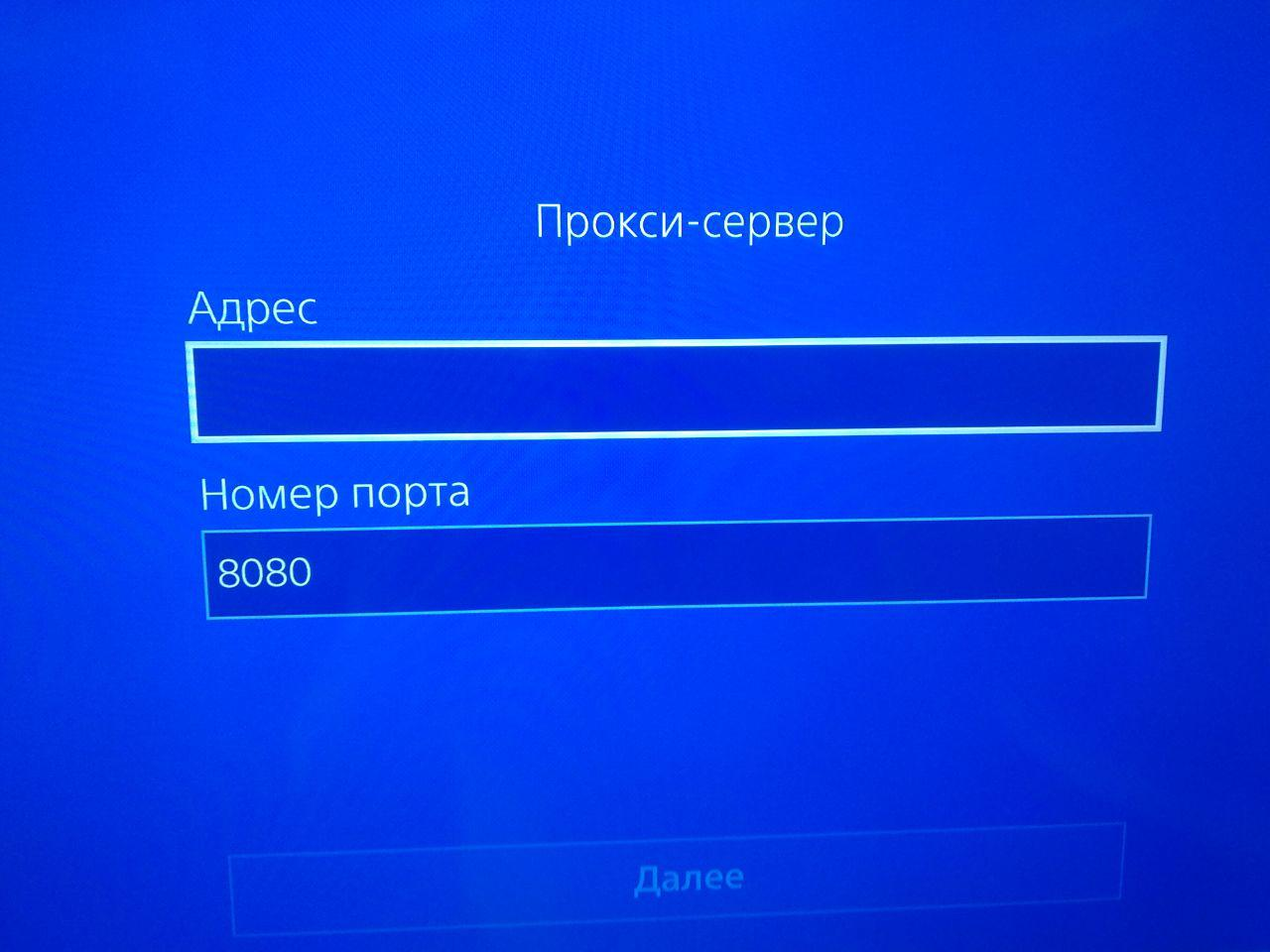 прокси сервер для playstation 4