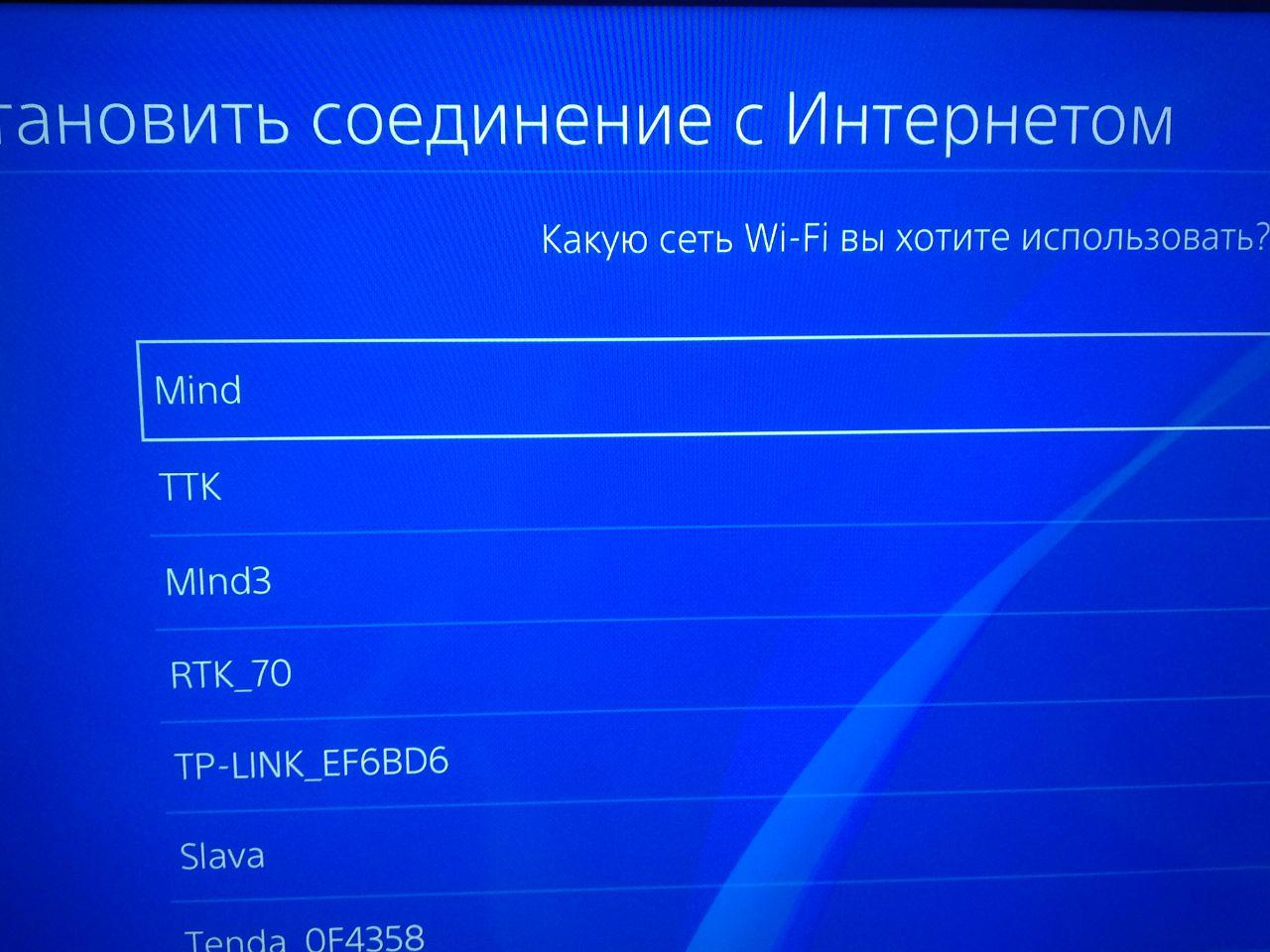 прокси для playstation