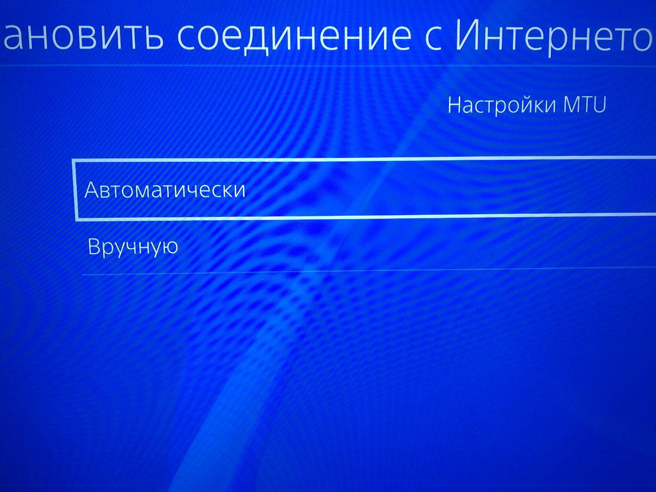 прокси для playstation 4
