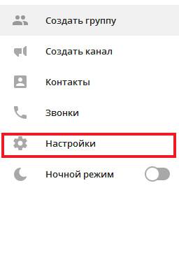 настройка прокси в телеграме