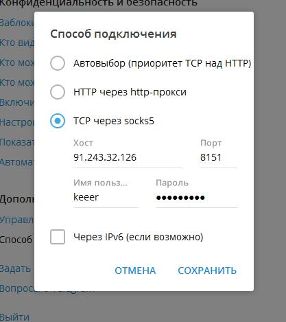 телеграм настройка в россии
