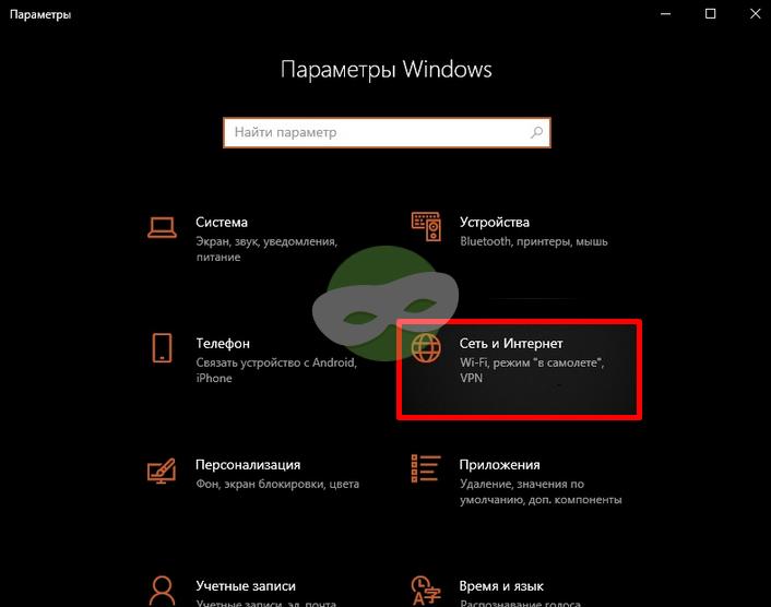 прокси windows 10